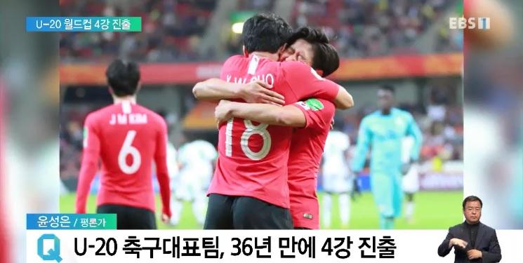 <윤성은의 문화읽기> U-20 월드컵‥36년 만에 대표팀 4강 진출