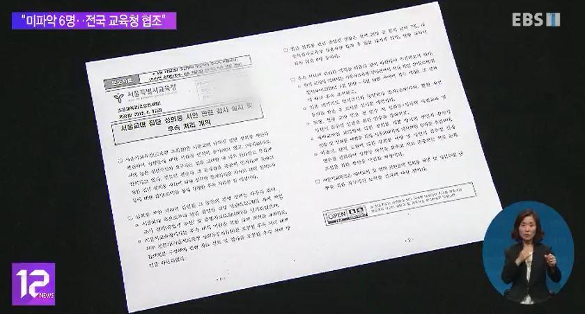 서울교대 성희롱' 연루 예비‧현직교사 18명‥감사 착수