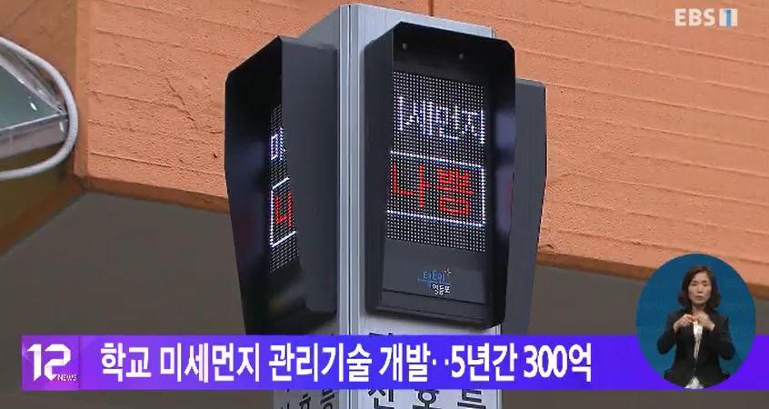 학교 미세먼지 관리기술 개발..5년간 300억