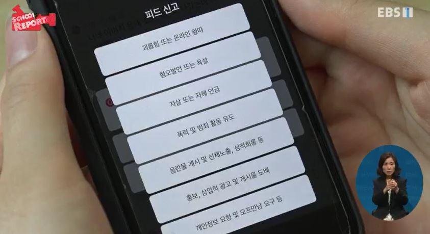 <스쿨리포트> '익명성' 악용‥도 넘은 청소년 사이버 폭력