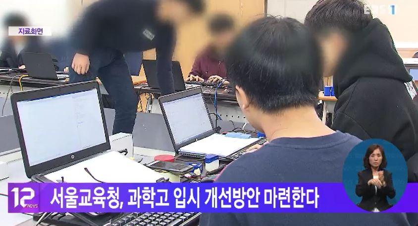 서울교육청, 과학고 입시 개선방안 마련한다