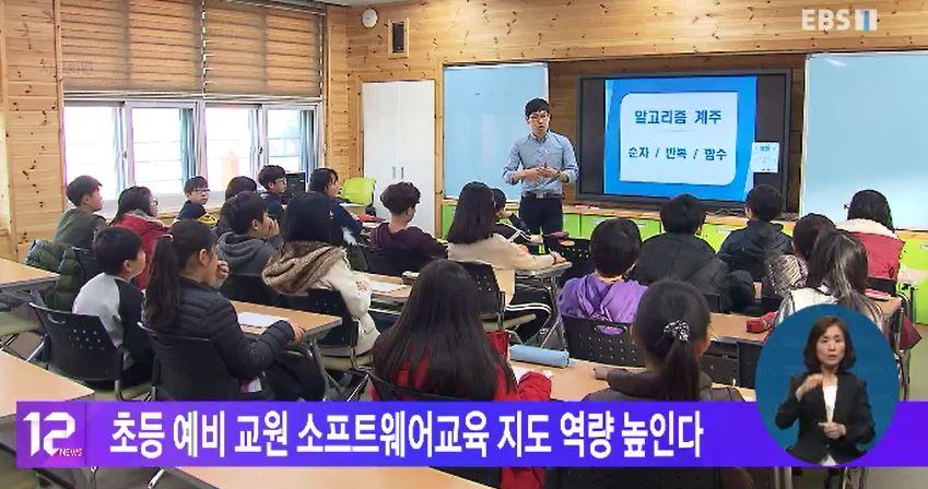 초등 예비교원 소프트웨어 교육 지도 역량 높인다