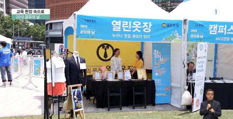 <교육현장 속으로> 일상 속 공유경제 체험 '2019 공유의 날'