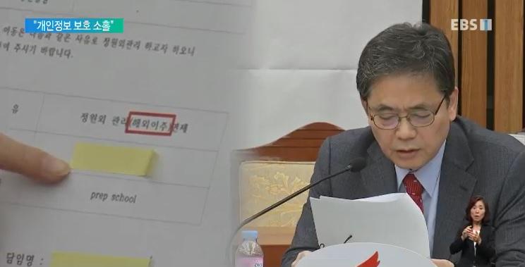 '문 대통령 손자 학적서류 제출' 학교 경고·주의