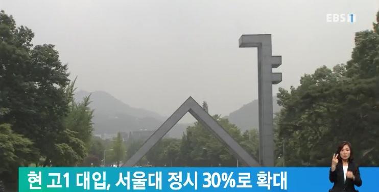 현 고1 대입, 서울대 정시 30%로 확대