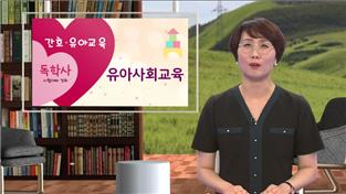 2019년도 간호·유아교육 독학사 시험대비 강좌