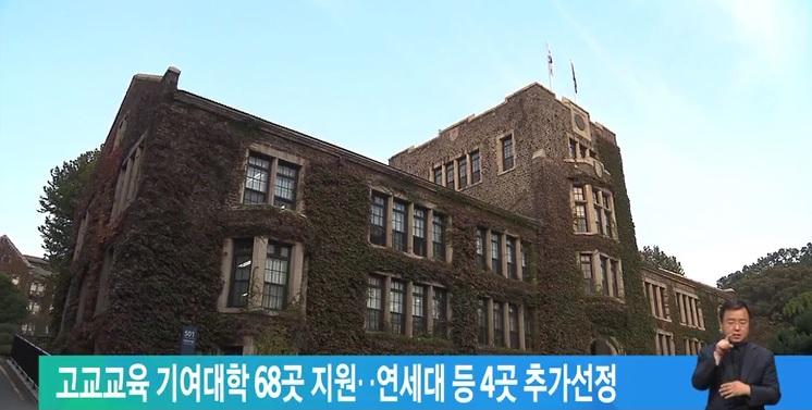 고교교육 기여대학 68곳 지원‥연세대 등 4곳 추가선정