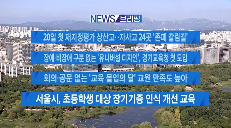 뉴스브리핑
