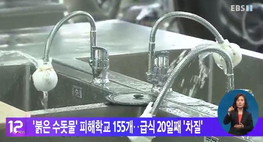 '붉은 수돗물' 피해학교 155개‥급식 20일째 '차질'