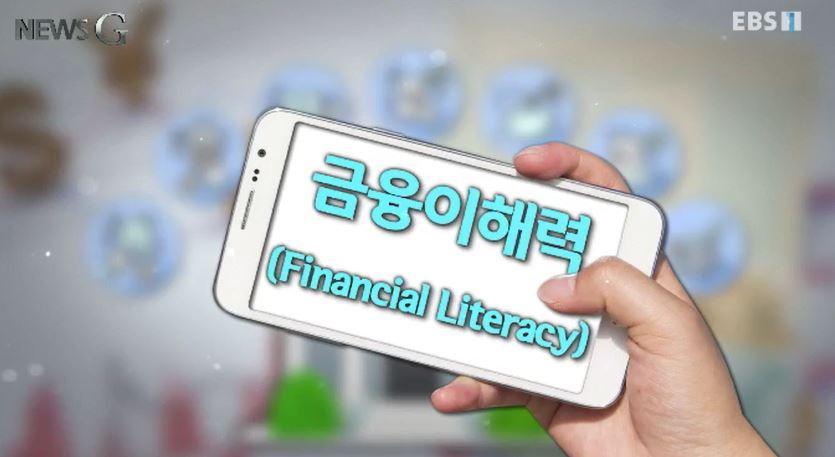 <뉴스G> 국·영·수 그리고 금융교육