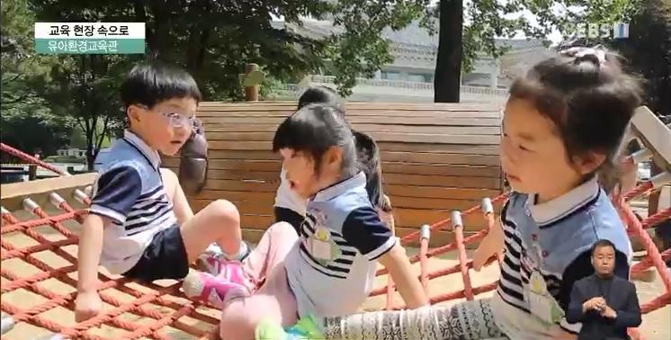 <교육현장 속으로> 유아들의 즐거운 환경 놀이터 '유아환경교육관'