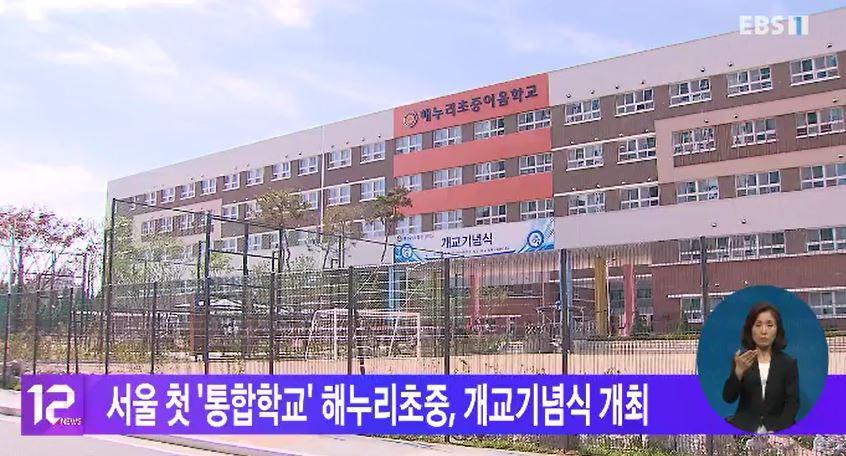 서울 첫 '통합학교' 해누리초중, 개교기념식 개최