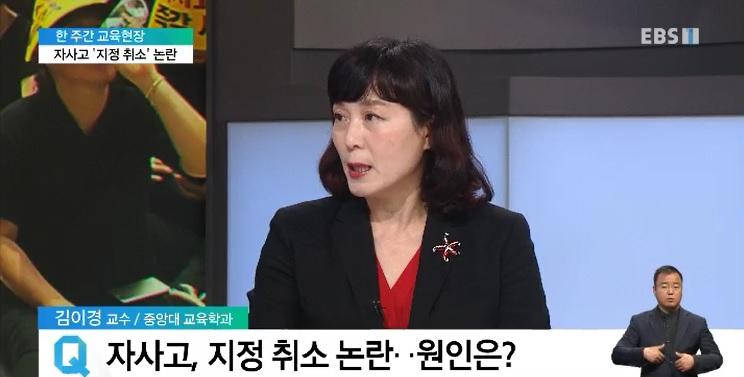 <한 주간 교육현장> 자사고 '지정 취소' 논란‥후폭풍 예고
