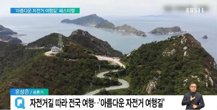 <윤성은의 문화읽기> '한강부터 제주까지'‥자전거로 떠나는 풍경여행