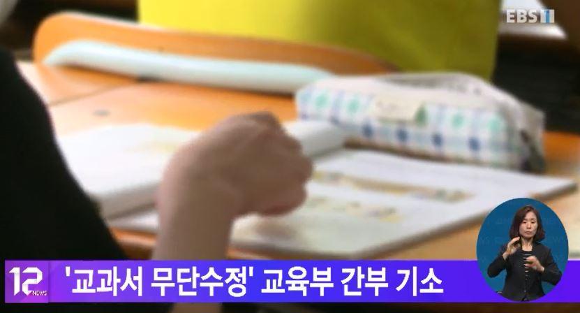 '교과서 무단수정' 교육부 간부 기소