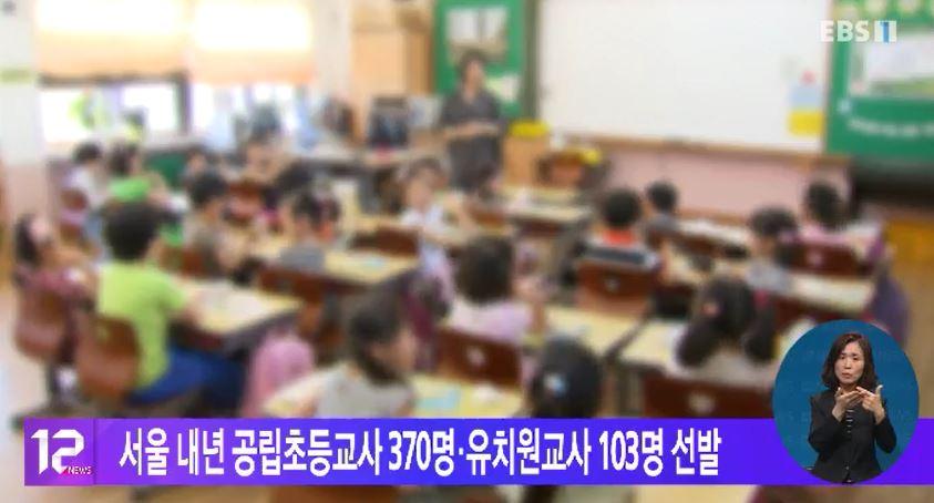 서울 내년 공립초등교사 370명·유치원교사 103명 선발