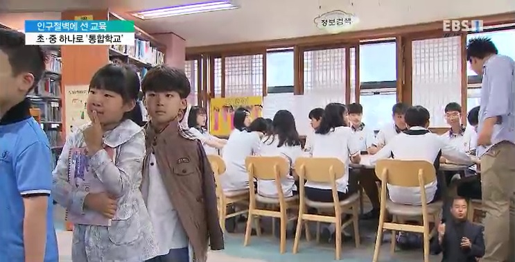 [인구절벽기획 7편] 초1부터 중3까지 한 학교에‥'통합학교'