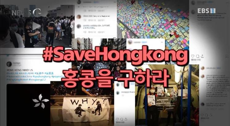 <뉴스G> 홍콩이 원하는 것
