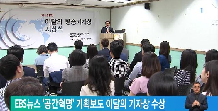 EBS뉴스 '공간혁명' 기획보도 이달의 기자상 수상
