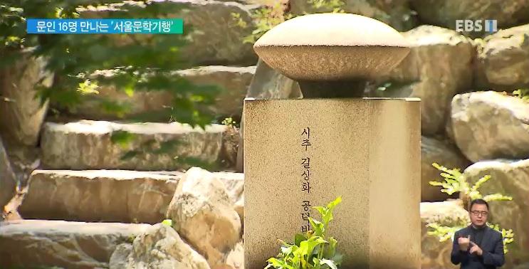 <뉴스C> 서울에 스민 이야기를 찾아서‥'서울문학기행'