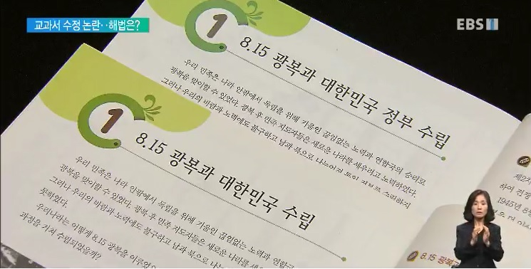 '교과서 불법 수정' 파문‥대책 없나?