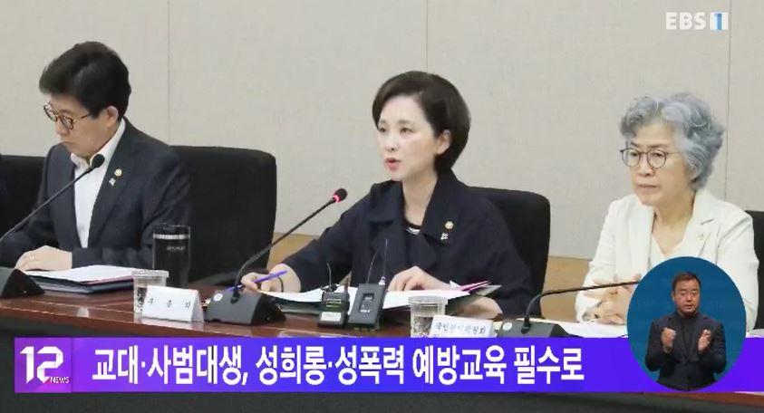 교대·사범대생, 성희롱·성폭력 예방교육 필수로