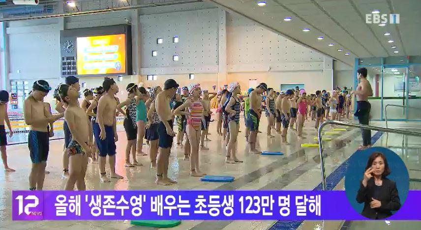 올해 '생존수영' 배우는  초등생 123만 명 달해