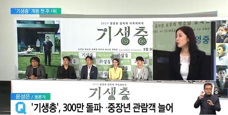 <윤성은의 문화읽기> '기생충' 개봉 첫 주 1위‥칸 이어 극장가 '열풍'