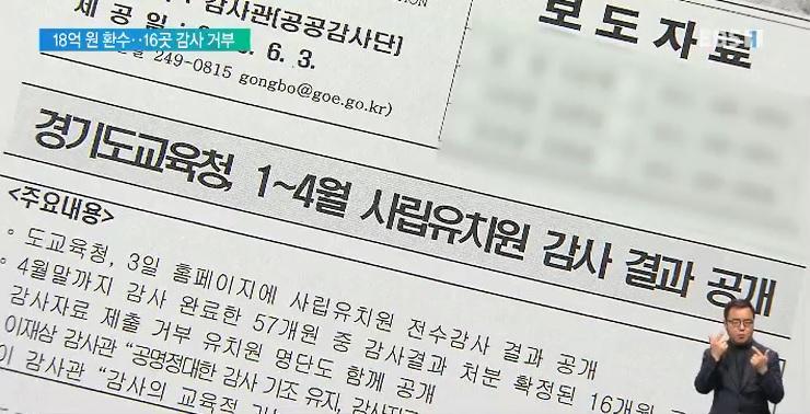 경기교육청, 사립유치원 16곳 감사 결과 공개