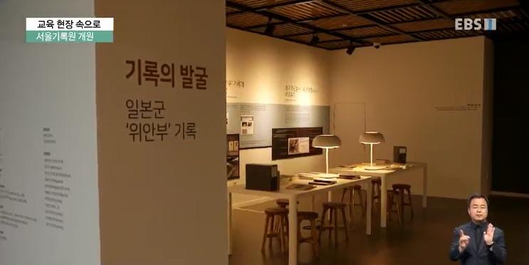 <교육현장 속으로> 과거와 현재의 기록을 미래로 '서울기록원'