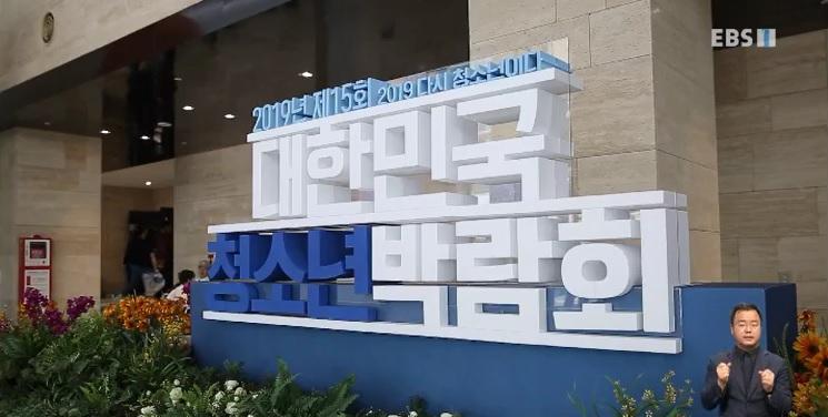 <교육현장 속으로>  '다시, 청소년이다' 2019 대한민국 청소년 박람회