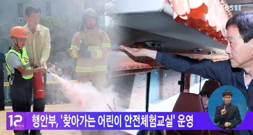 행안부, '찾아가는 어린이 안전체험교실' 운영