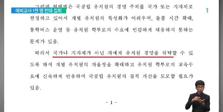 국공립유치원 민간위탁? 예비교사