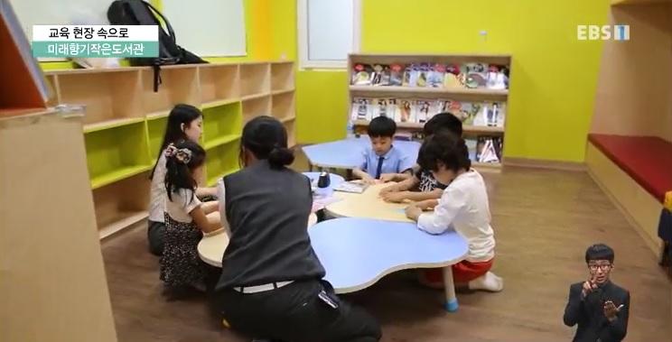 <교육현장 속으로> 마을의 작은도서관에 같이 가요