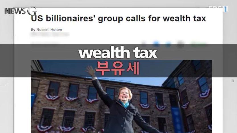 <뉴스G> 우리에게 더 높은 세금을 부과하라