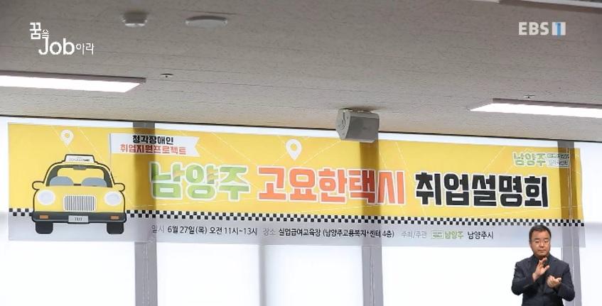 <꿈을 job아라> 청각장애인 위한 '고요한 택시' 취업설명회