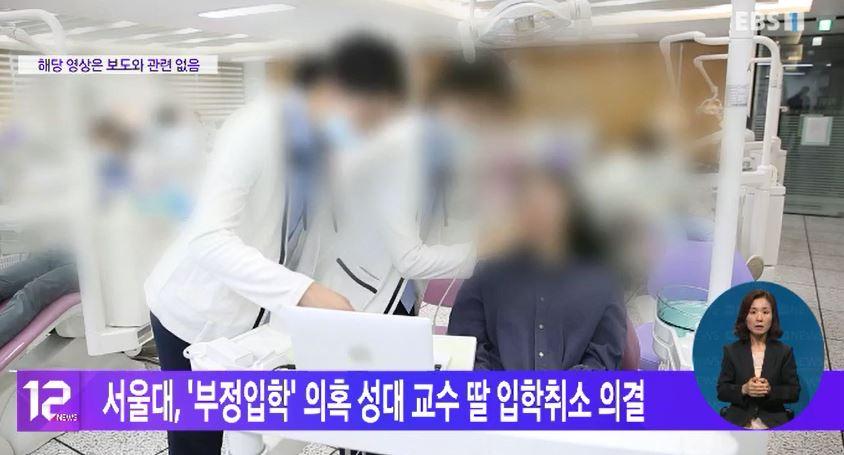 서울대, '부정입학' 의혹 성대 교수 딸 입학취소 의결
