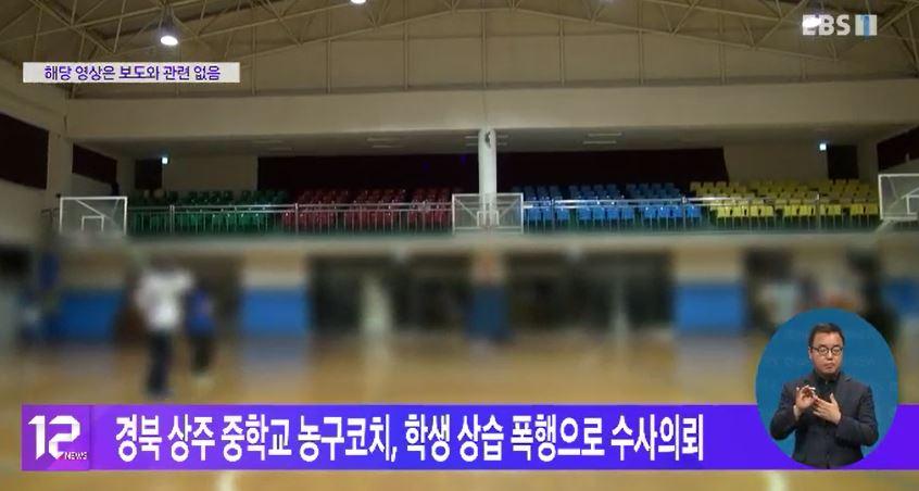 경북 상주 중학교 농구코치, 학생 상습 폭행으로 수사의뢰