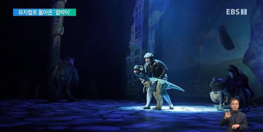 <뉴스C> 현실 세계에 나타난 '점박이'‥뮤지컬로 만나는 공룡 대모험