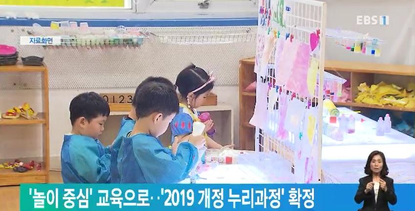 '놀이 중심' 교육으로‥'2019 개정 누리과정' 확정