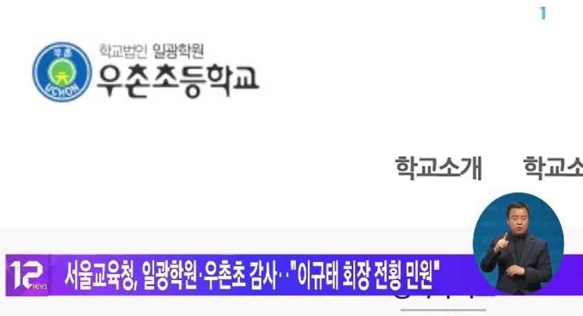 서울교육청, 일광학원·우촌초 감사‥