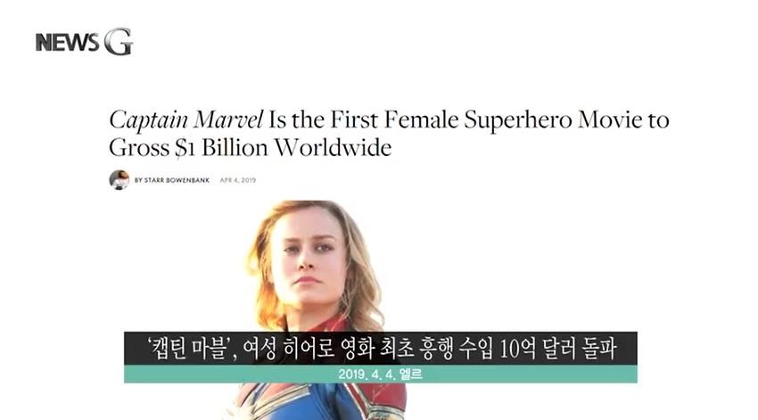 <뉴스G> 영화 속 바뀌는 여성 캐릭터