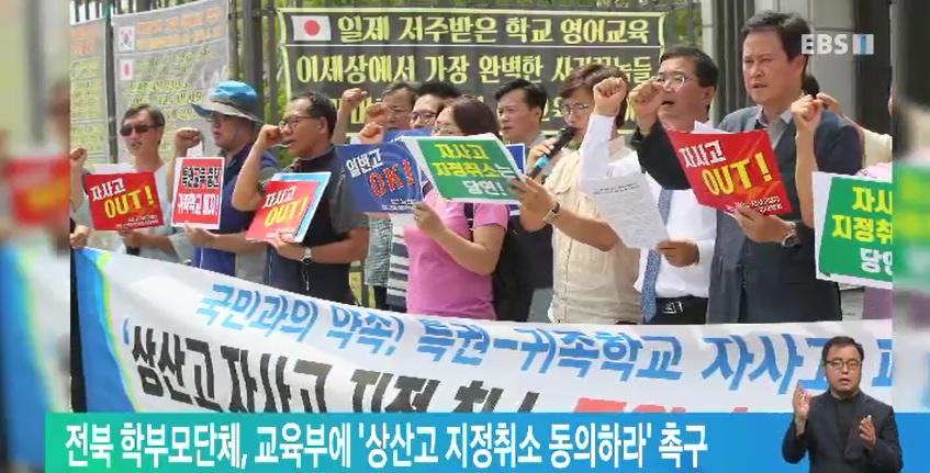 전북 학부모단체, 교육부에 '상산고 지정 취소 동의하라' 촉구