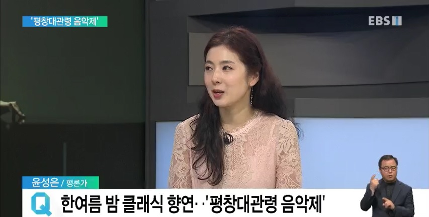 <윤성은의 문화읽기> 무더위 날릴 클래식 바람‥'평창대관령 음악제'