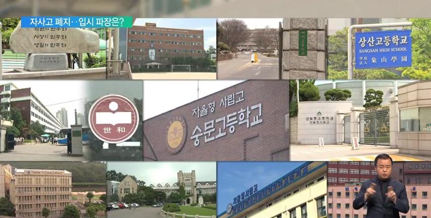 자사고 폐지 현실화‥고교·대학입시 영향은?