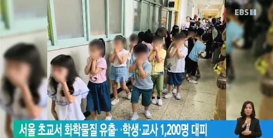 서울 초교서 화학물질 유출‥학생·교사 1,200명 대피