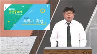 2019년도 공인중개사 시험대비 강좌 - 문제풀이