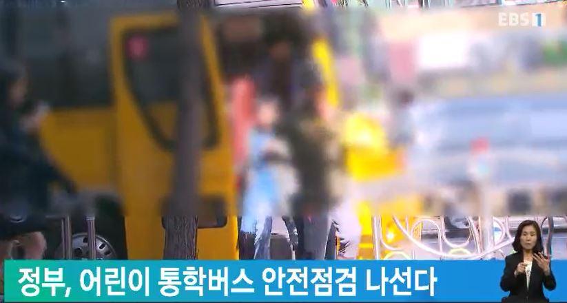 정부, 어린이 통학버스 안전점검 나선다
