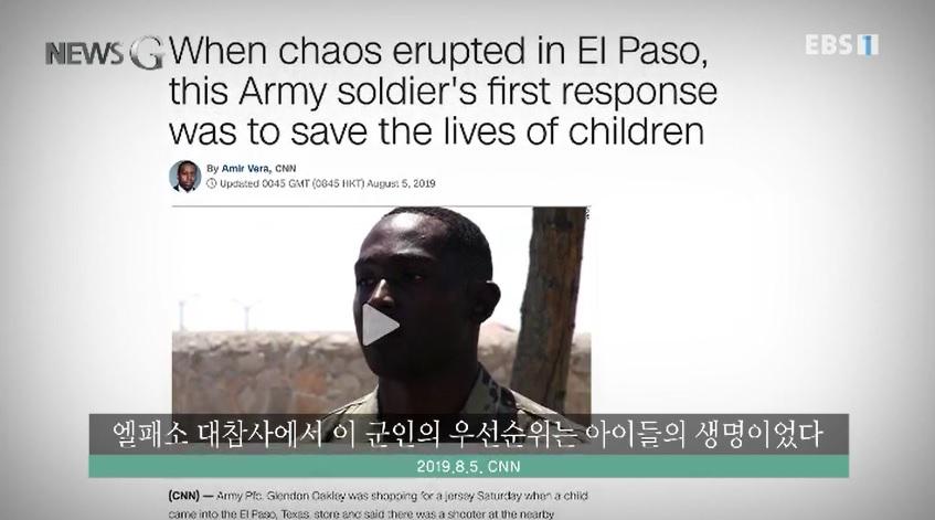 <뉴스G> 미국 엘패소의 숨은 영웅