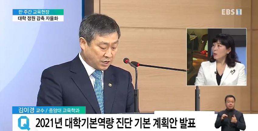 <한 주간 교육현장> 대학 정원 감축 자율화‥지방대부터 압박 우려